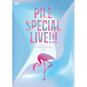 【DVD】『Pile SPECIAL LIVE!!!「P.S.ありがとう...」 at TOKYO DOME CITY HALL』