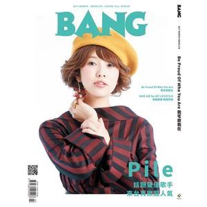 BANG 2017年3月号(Pile 直筆サイン入り)