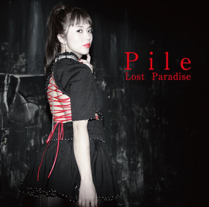 Lost_paradise_tsujo
