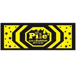 Pile武道館限定デザインスポーツタオル