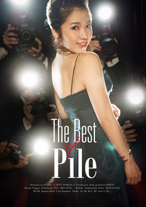 The Best of Pile [初回限定盤A] CD+Blu-ray+Photo book(A4サイズ豪華仕様)