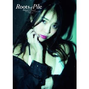 写真集「Roots of Pile Busan⇔Seoul」EC限定版 【サイン入りアナザーカバー付き】