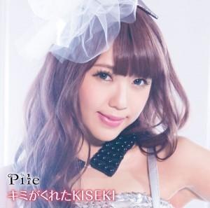 キミがくれたKISEKI【初回限定盤(CD+DVD)】