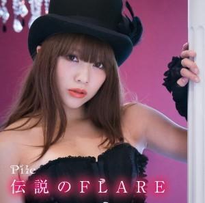 伝説のFLARE【初回限定盤A(CD+DVD)】