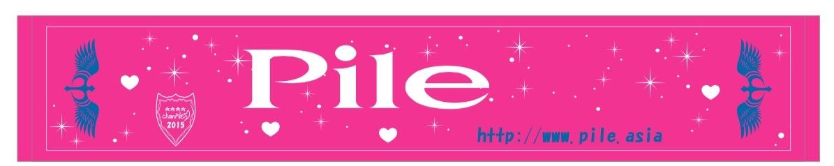 Pile_towel