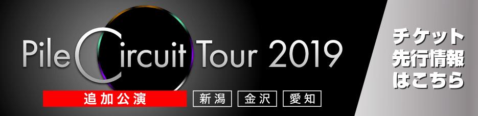 Bnr_circuittour_tsuika_re1