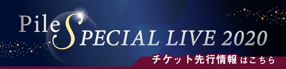 Speciallive2020_bnr__1_